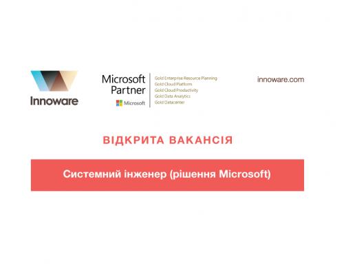 Системний інженер (рішення Microsoft)